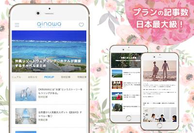 ainowa沖縄リゾートウェディング